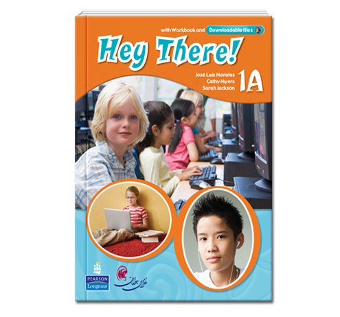 Hey There! 1A Cover
